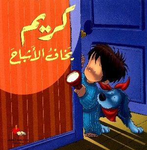 Paura di Fantasmi (Arabo) + DVD