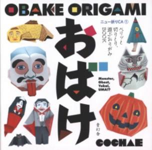 Obake Origami - Moster, Ghost, Yokai, Uma!?