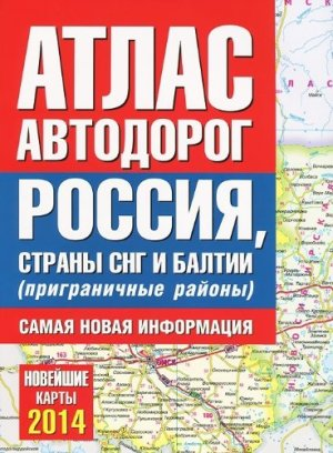 Road Atlas Russia