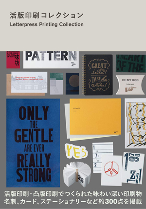 Letterpress Printing Collection