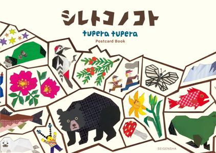 Tupera Tupera Posrcard Books