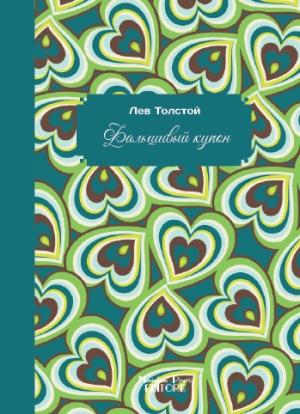 Tolstoy, Denaro falso