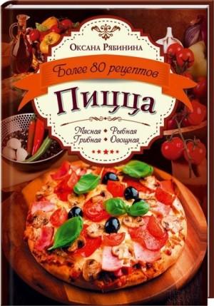 Pizza: 80 ricette (Russo)