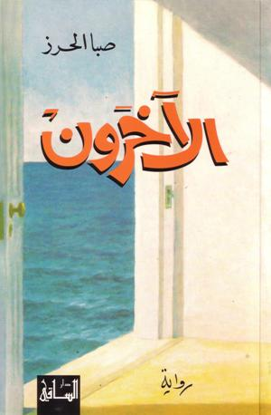 Al-akharun