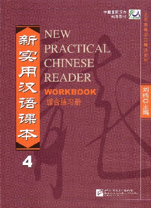 New Practical Chinese Reader 4 Workbook