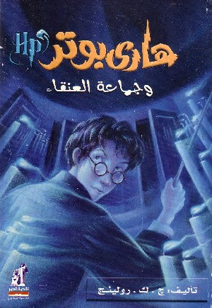 Harry Potter e l'Ordine della Fenice 5°(in Arabo)