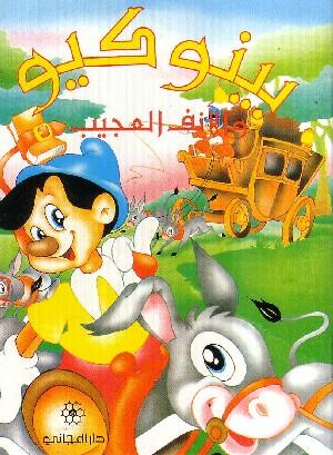 Pinocchio (In Arabo)