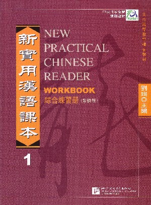 New Practical Chinese Reader Workbook 1 Trad Character