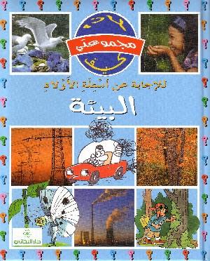 L'Ecologia (in Arabo)