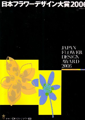 Japan Flower Design Award 2006