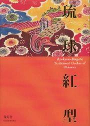 Ryukyuu-Bingada