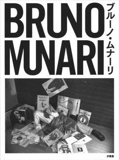 Bruno Munari (Japanese Only)