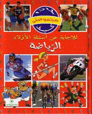 Gli Sport (in Arabo)