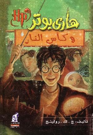 Harry Potter e il calice di fuoco 4° (in Arabo)