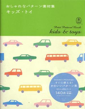 Kids & toys + CD