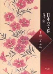 Traditional Japanese Patterns III