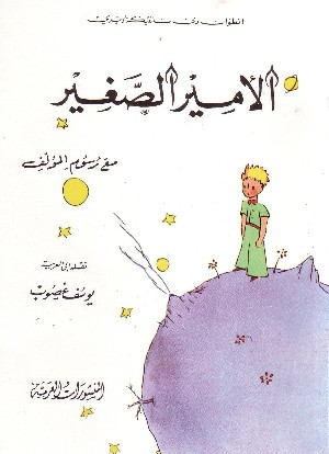 Petit Prince (In Arabo)