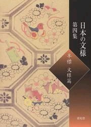 Traditional Japanese Patterns IV
