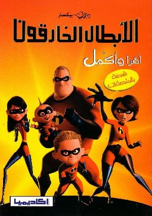 Gli Incredibili - con adesivi (in Arabo)