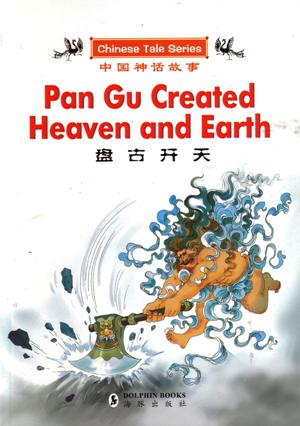 Pan Gu created heaven and earth