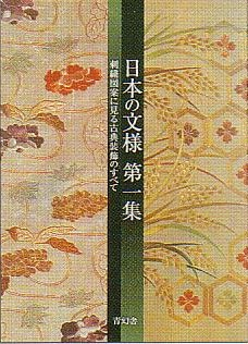 Traditional Japanese Patterns II