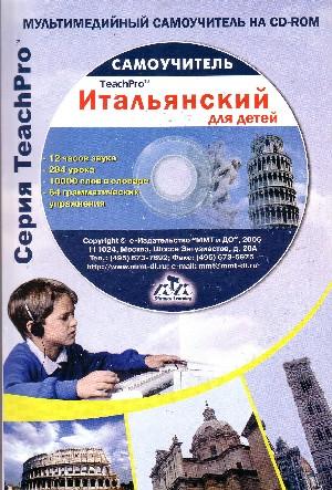 Italiano Per Ragazzi (con cd-rom) (Rus)