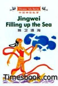 Jingwei Filling up rhe Sea