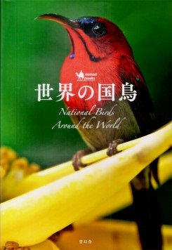 National Birds Around The World